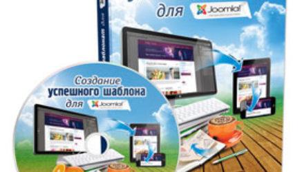 Видеокурс «Создание успешного шаблона на Joomla»