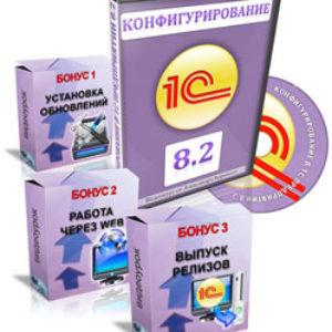 Видеокурс «Конфигурирование в 1С Предприятии 8.2»