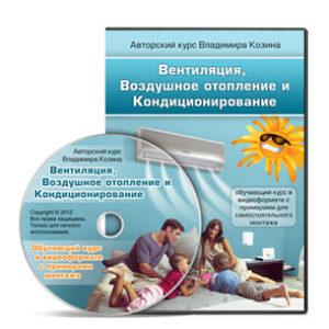 Видеокурс «Вентиляция, Воздушное отопление и Кондиционирование»