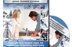 Видеокурс «Водоснабжение и канализация дома своими руками»