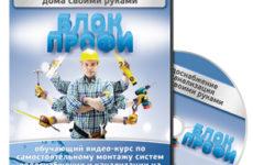 Видеокурс «Водопровод и канализация дома»