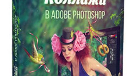 Видеокурс «Волшебные коллажи в Adobe Photoshop»