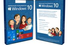 Видеокурс «Уверенный пользователь Windows 10»
