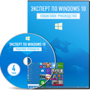 Видеокурс «Эксперт по Windows 10»