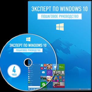Видеокурс «Эксперт по Windows 10»