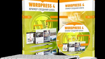 Видеокурс «WordPress 4: Пример создания блога»