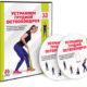 Видеокурс «Устраняем грудной остеохондроз 3.0»
