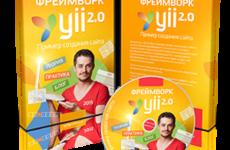 Видеокурс «Фреймворк Yii 2.0 с нуля»