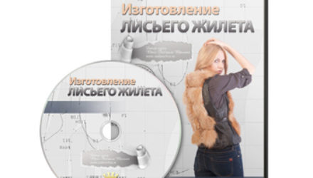 Видеокурс «Изготовление лисьего жилета»