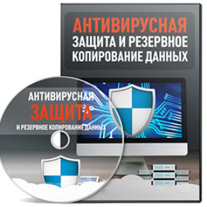 Видеокурс «Антивирусная защита и резервное копирование данных»