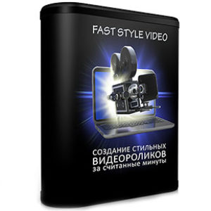 Видеокурс «FAST STYLE VIDEO»