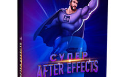 Видеокурс «Супер After Effects 2»