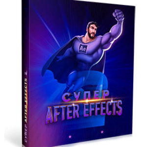 Видеокурс «Супер After Effects 2»