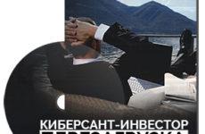 Видеокурс «Киберсант-Инвестор. Перезагрузка»