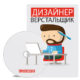 Видеокурс «Профессия дизайнер-верстальщик»