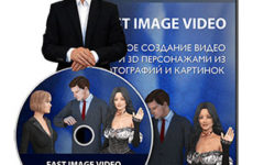 Видеокурс «FAST IMAGE VIDEO»