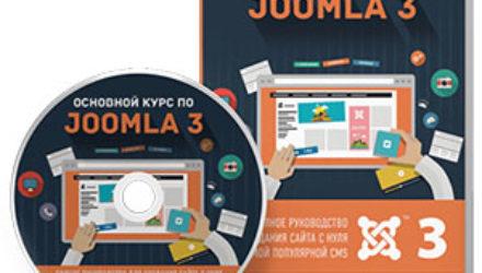 Видеокурс «Основной курс по Joomla 3»