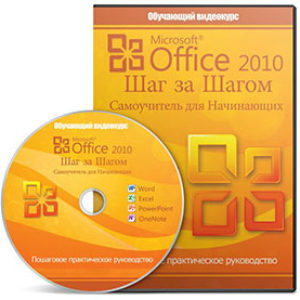 Видеокурс «Microsoft Office 2010 — Шаг за Шагом»