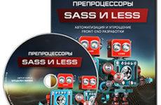 Видеокурс «Препроцессоры SASS и LESS»