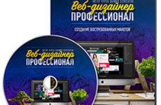 Видеокурс «Веб-дизайнер — профессионал»