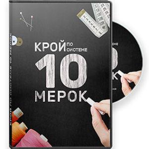 Видеокурс «Крой по системе 10 мерок»