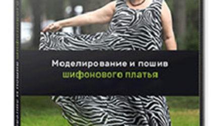 Видеокурс «Моделирование и пошив шифонового платья»