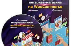 Видеокурс «Создание интернет-магазина на WooCommerce»