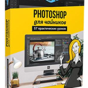 Видеокурс «Photoshop для чайников»