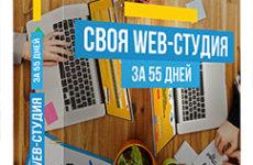 Видеокурс «Своя Web-студия за 55 дней»