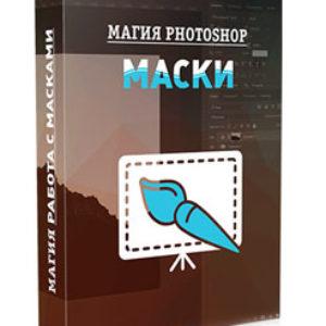 Видеокурс «Магия фотошоп — Маски от А до Я»