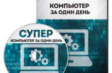 Видеокурс «Суперкомпьютер за один день»