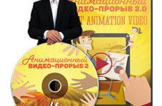Видеокурс «Анимационный видео-прорыв 2.0»