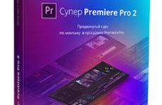 Видеокурс «Супер Premiere Pro 2»