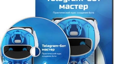 Видеокурс «Телеграм-бот мастер»