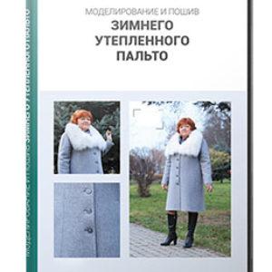 Видеокурс «Моделирование и пошив зимнего утепленного пальто»