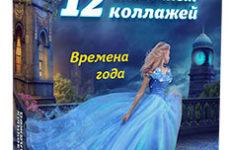 Видеокурс «12 сказочных коллажей – Времена года»