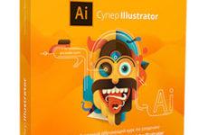 Видеокурс «Супер Illustrator»