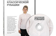 Видеокурс «Моделирование и пошив классической рубашки»