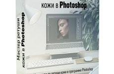 Видеокурс «Ретушь кожи в Photoshop»