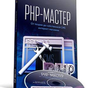 Видеокурс «PHP-Мастер»