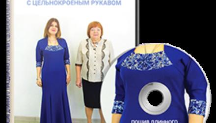 Видеокурс «Пошив платья»
