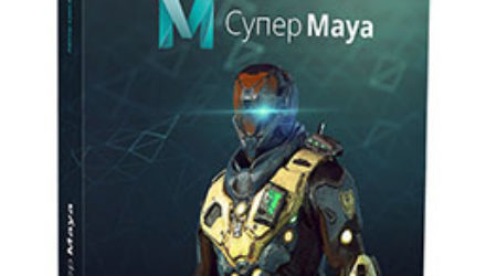 Видеокурс «Супер Maya»