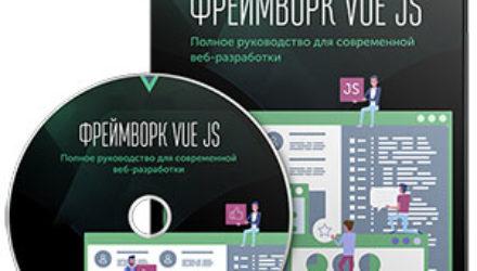 Видеокурс «Фреймворк VUE JS»