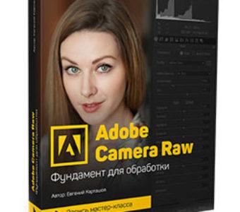 Видеокурс «Adobe Camera Raw»