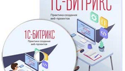 Видеокурс «1С-Битрикс. Практика создания веб-проектов»