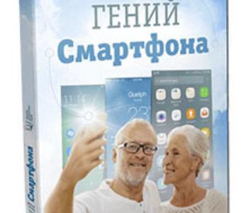Видеокурс «Гений смартфона»