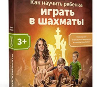 Видеокурс «Как научить ребенка играть в шахматы»