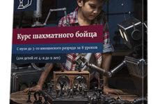 Видеокурс «Курс шахматного бойца»
