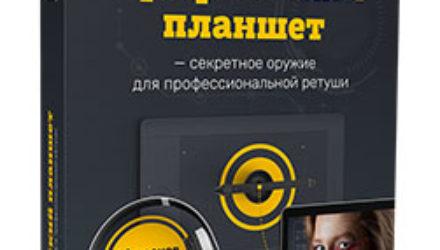 Видеокурс «Секретное оружие для профессиональной ретуши»