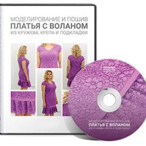 Видеокурс «Моделирование и пошив трехслойное платье»